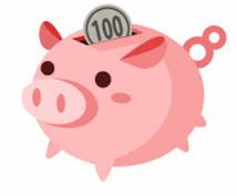 必見【★珍しい無料お小遣い+節約案件】お教えします 満足度99%!!  ※全部知ってたらごめんなさい。