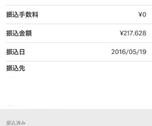【業者・中上級者向】フリマアプリ「メルカリ」3000評価月商40万↑コンサル(自動出品・仕入・貿易等