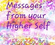 ハイヤーセルフからのメッセージをお伝えします ~恋愛・仕事・人間関係・健康などでお悩みの方へ~