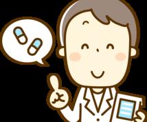 現役薬剤師がお薬のご相談受付ます 【現役薬剤師4人がお薬の疑問にお答えします】