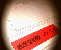 【就活生必見!】履歴書・エントリーシートの改善をお手伝いします(´・ω・`)