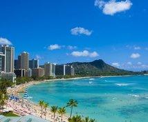 ハワイ旅行の予定立てます 自然豊かなハワイ島!リゾート定番のオアフ島!