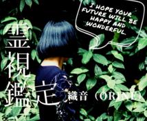 京で紡いだ霊視力 魂の個人鑑定で貴方の未来を視ます 恋路や子宝、仕事や人間関係、現在抱える悩みを霊視にて解決