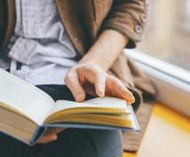 貴方の小説の感想・評価を書きますので見せてください!