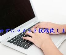 ブログにコメント投稿致します ブログに読者様が増えるように心がけてコメント投稿致します