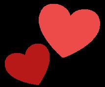 恋愛を戦略的に成就させるお手伝いをいたします。