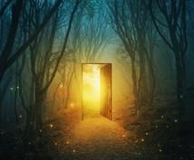 人生の新たな扉を開ける為のお手伝いをします 【一周年記念☆リニューアル!】オラクルカードの導きとお告げ
