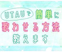 UTAUで簡単に歌わせる方法教えます UTAUで歌わせてみたいって人向け...簡単な質問などもOK