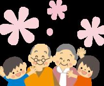 在宅介護してる方のメンタルケアを行います 心理福祉を学んだ元介護職員(生活相談員)によるカウンセリング