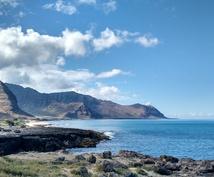 ハワイ旅行の相談をします。