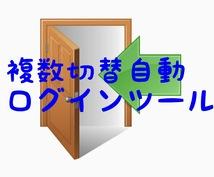 複数アカウント切替ログインツール作製致します アカウントが複数あり、ログイン作業が面倒な方。