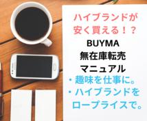 BUYMA無在庫転売のマニュアル教えます 趣味を仕事に。ハイブランドをロープライスで購入。