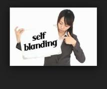 選ばれる自分になるための、セルフブランディングの手法を教えます