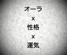 オーラ × 性格 × 運気 ⇒ 鑑定します あなたの本質をシンプルにまとめます。