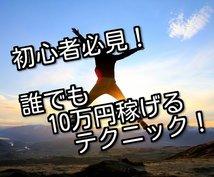 期間限定】初心者必見!誰でも簡単に10万円稼げます 副業・ネットビジネスをしてみたいけど、迷っている方必見!