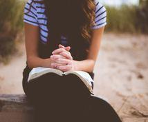キリスト教・聖書に基づくカウンセリングいたします イエスキリストは今のあなたを愛しておられます