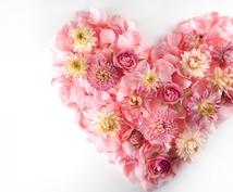 恋愛成就できるあなたに変えるお手伝いいたします 潜在意識を入れ変えることで、無意識に恋愛上手なあなたに