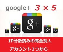 Google+1 を完全に別人のアカウント3つから5つずつ計15個お付けします!【SEO対策に!】