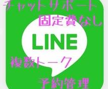 LINEアカウントで個別トーク&予約システムます 担当者別のチャットサポートのような予約と問合わせシステム