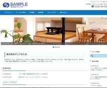 ホームページを格安で制作致します ホームページを作りたいけど費用をあまりかけられない方にお勧め