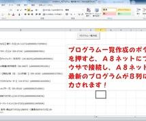 A8ネットのプログラム一覧を簡単に作成できます A8ネットを使用してアフィリエイトをやりたい方にオススメ