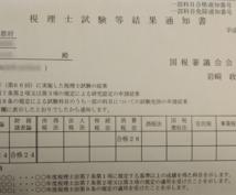 税理士試験 消費税法 web家庭教師 します 税理士試験まで残り44日!?正しい暗記の方法を伝授します!