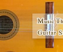 クラシックギター、ギターレッスン致します 本格的なクラシックギターのレッスンを受けたい方