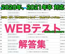 21年卒就活用のWEBテストの解答集をお渡しします 玉手箱・SPI・TG-WEBテストセンターWebテスティング
