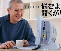 パソコンで困った時に、親切丁寧にお助けします。