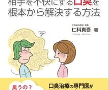 女性のための口臭改善マニュアル販売します 誰にも相談できない!口臭について