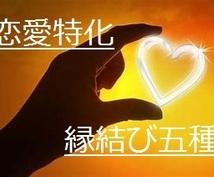 恋愛特化:恋愛5種の鑑定をまとめて致します 恋愛に必要な5種をまとめて、お得に鑑定致します!