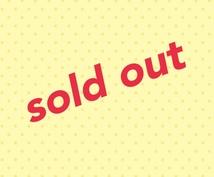 販売終了です。ありがとうございます 販売終了です。ありがとうございました。