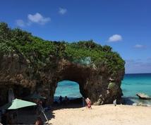 沖縄のオススメポイントお伝えします 沖縄旅行を満喫したいあなたへ!