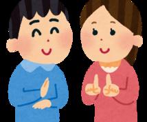初心者向け イチから手話表現を指導いたします しっかり学びたいあなたへ私と一緒に学習しましょう