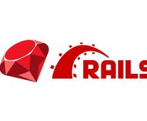 Ruby/Railsの開発の相談にのります 3年以上業務Railsを使ってるエンジニアが相談に乗ります!