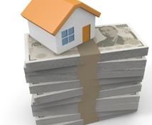 家の値引き交渉術教えます 一生に一度の買い物で大きな節約をしたい方へ