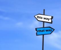 二者択一で占います どちらがいいか迷っている方、人生の岐路で迷っている方