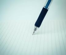 文章(100〜1000文字程度)やキャッチコピーなどを作成します!  小論文などもOK!
