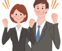 エントリーシート添削含め就職活動のサポートします 19卒内定者が徹底サポート!!