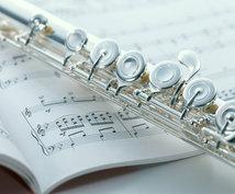 お気に入りの一曲をフルートの譜面にします 音大大学院を修了したフルート講師が吹きやすくアレンジします。