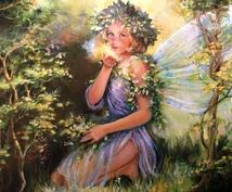 妖精からのメッセージをお届けします ♪フェアリー(妖精)からあなたへ♪