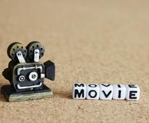 新作映画のあらすじ、結末教えちゃいます。