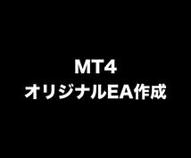 FX用のMT4自動売買プログラムを作ります FX用のMT4自動売買プログラムを作ります