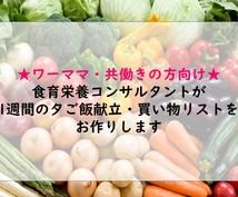 共働きの方向け★1週間の晩御飯献立お作りします 食育栄養コンサルタントが1週間の献立+買い物リストを作ります