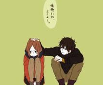 恋愛相談についてききます 恋愛で悩んでいる。彼氏、彼女、年下、年上、同級生。