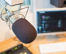 実績多数!ラジオCM20秒を収録致します キャリア10年超!実際に放送されたサンプルをお送り致します!