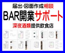 BAR開業サポート、店舗計測・図面の作成お話します 深夜における酒類提供飲食店営業届出、手続きをサポートします!