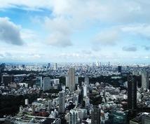 デートプランのご提案をします 奥手な方をサポート。東京のスベらないオリジナルデートプラン