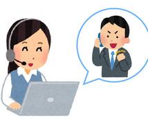 電話代行いたします 話すのが苦手、話しづらい内容、あなた代わって電話します。