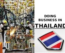 タイ進出を検討中の方の支援や助言を行いますます タイに精通した元商社マンが適切なアドバイスをします。